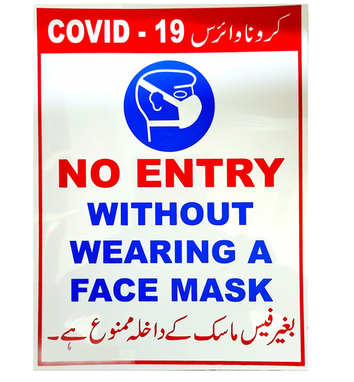 Picture of No Entry Without Wearing a Face Mask Sign
