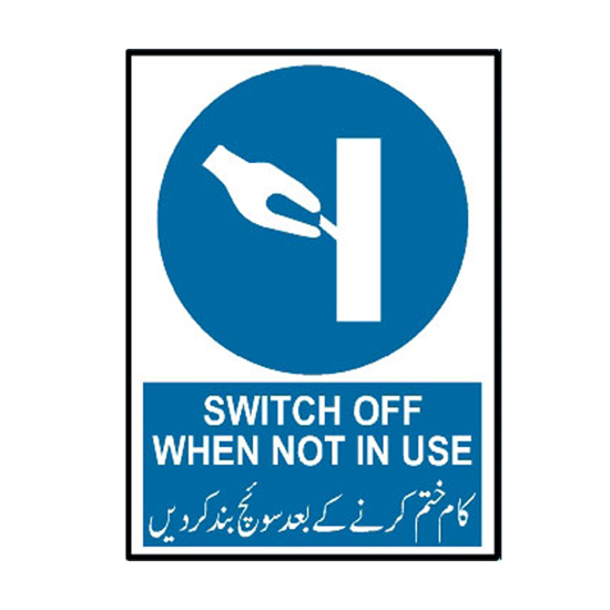 Picture of Switch Off When Not In Use Sign