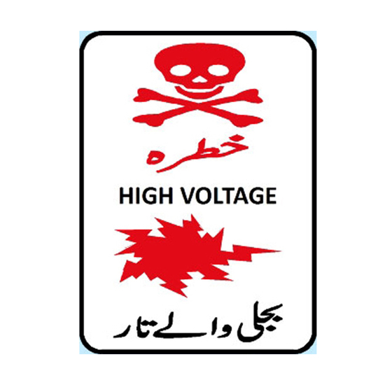 Picture of High Voltage Sign