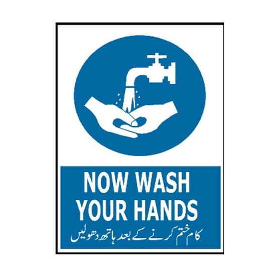 Picture of Now Wash Your Hands Sign