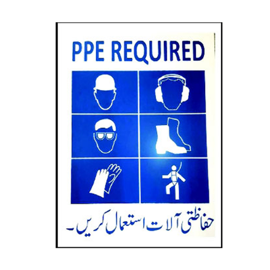 Picture of PPE Required Sign