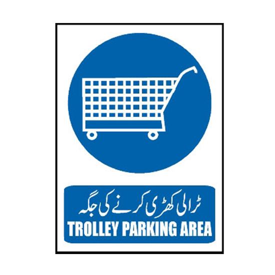 Picture of Trolley Parking Area Sign
