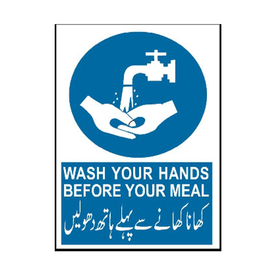 Picture of Wash Your Hands Before Your Meal Sign