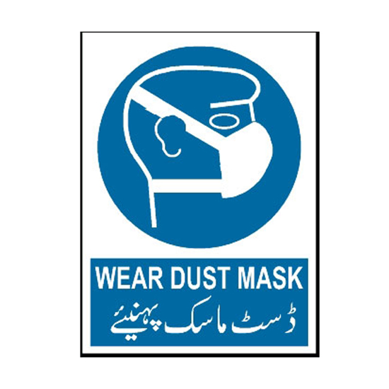 Picture of Wear Dust Mask Sign