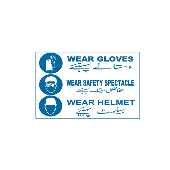 Picture of Wear Gloves, Wear Safety Spectacle, Wear Helmet Sign