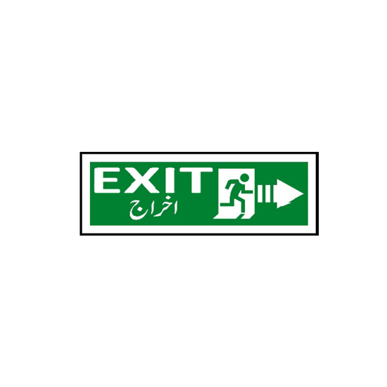 Picture of Exit Sign ( right arrow )