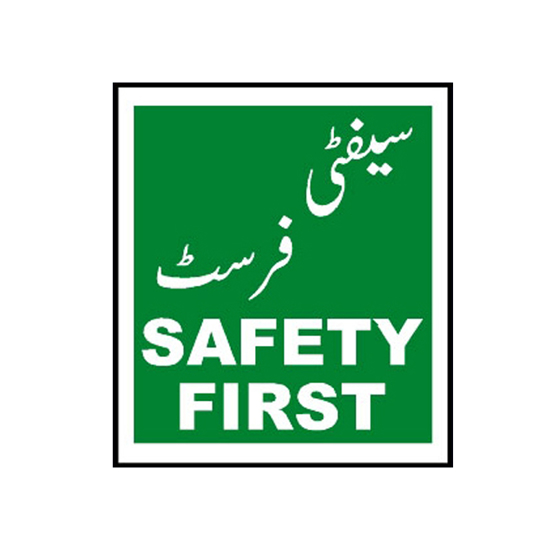 Picture of Safety First Sign