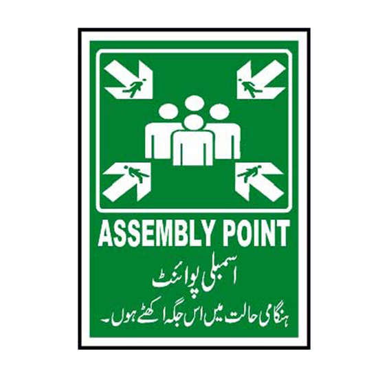 Picture of Assembly Point Sign