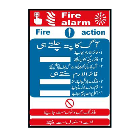 Picture of Fire Alarm Guidelines Sign