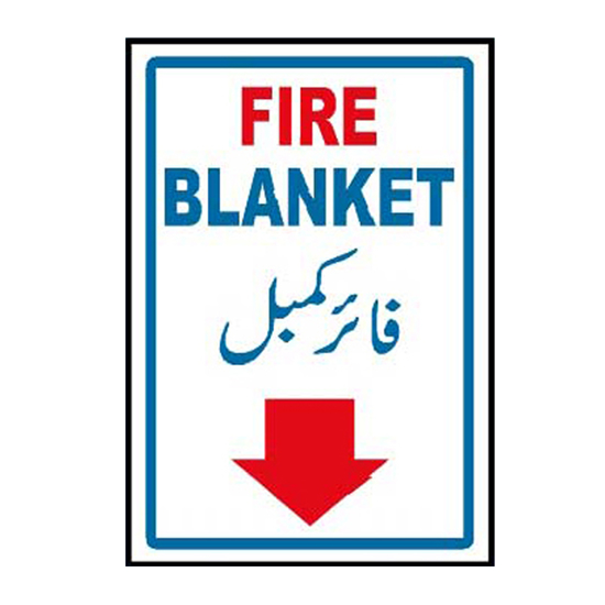 Picture of Fire Blanket Sign