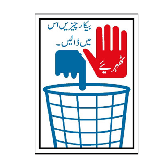 Picture of Maintain Cleanliness Sign