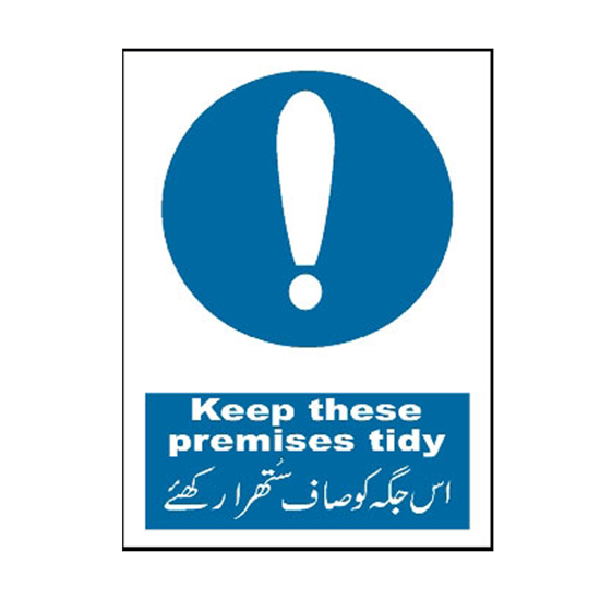 Picture of Keep These Premises Tidy Sign