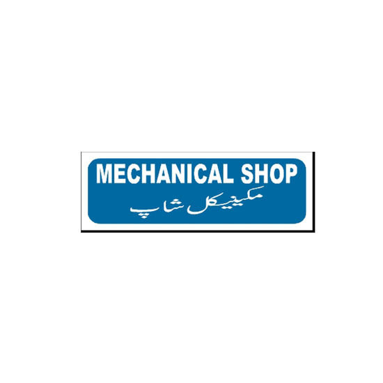 Picture of Mechanical Shop Sign