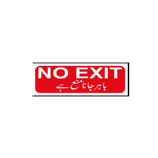 Picture of No Exit Sign