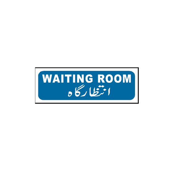 Picture of Waiting Room Sign