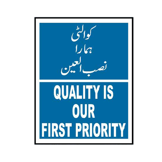 Picture of Quality Is Our First Priority Sign